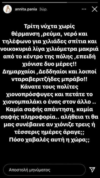 anita_pania