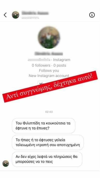 zeta-douka-minimata-pou-elave_0